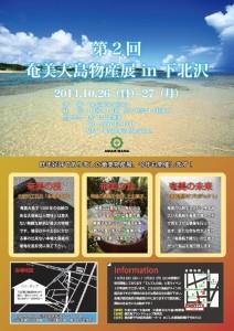 奄美大島物産展2014.10.26