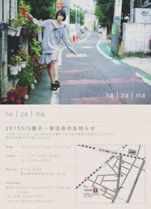 2014.12.21松井表裏ハガキWEB