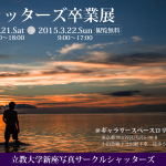卒業展フライヤー立教大2015.3月縮