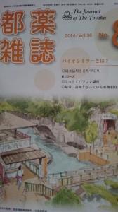 都薬雑誌掲載2014,8A