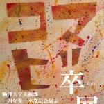 卒展ポスター駒澤大学美術部2015.2.6